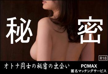 pcmax 秘密の出会い